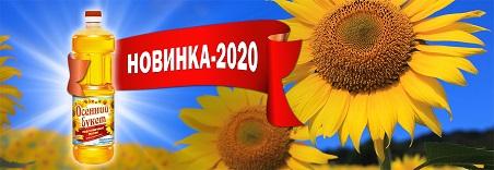Новинка-2020!